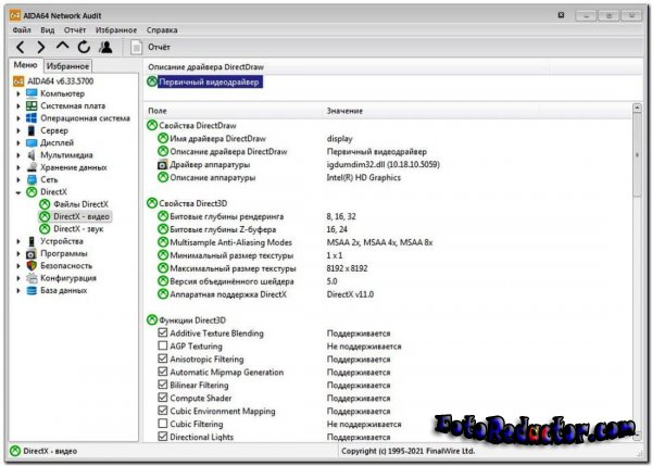 AIDA64 v.6.33 (Extreme/Engineer/Business/Network Audit) Repack & Portable