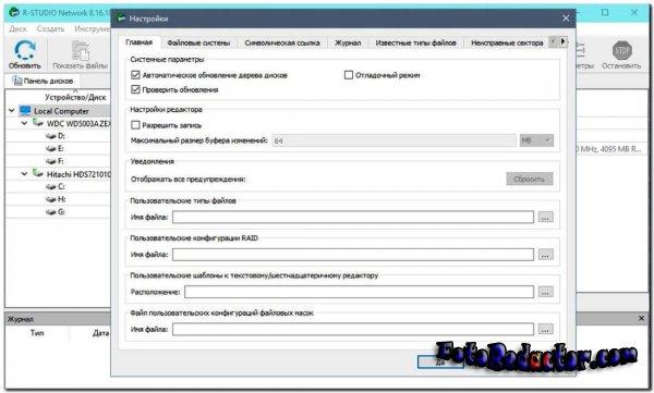R-Studio v.8.16 Network Edition (RUS) RePack & Portable
