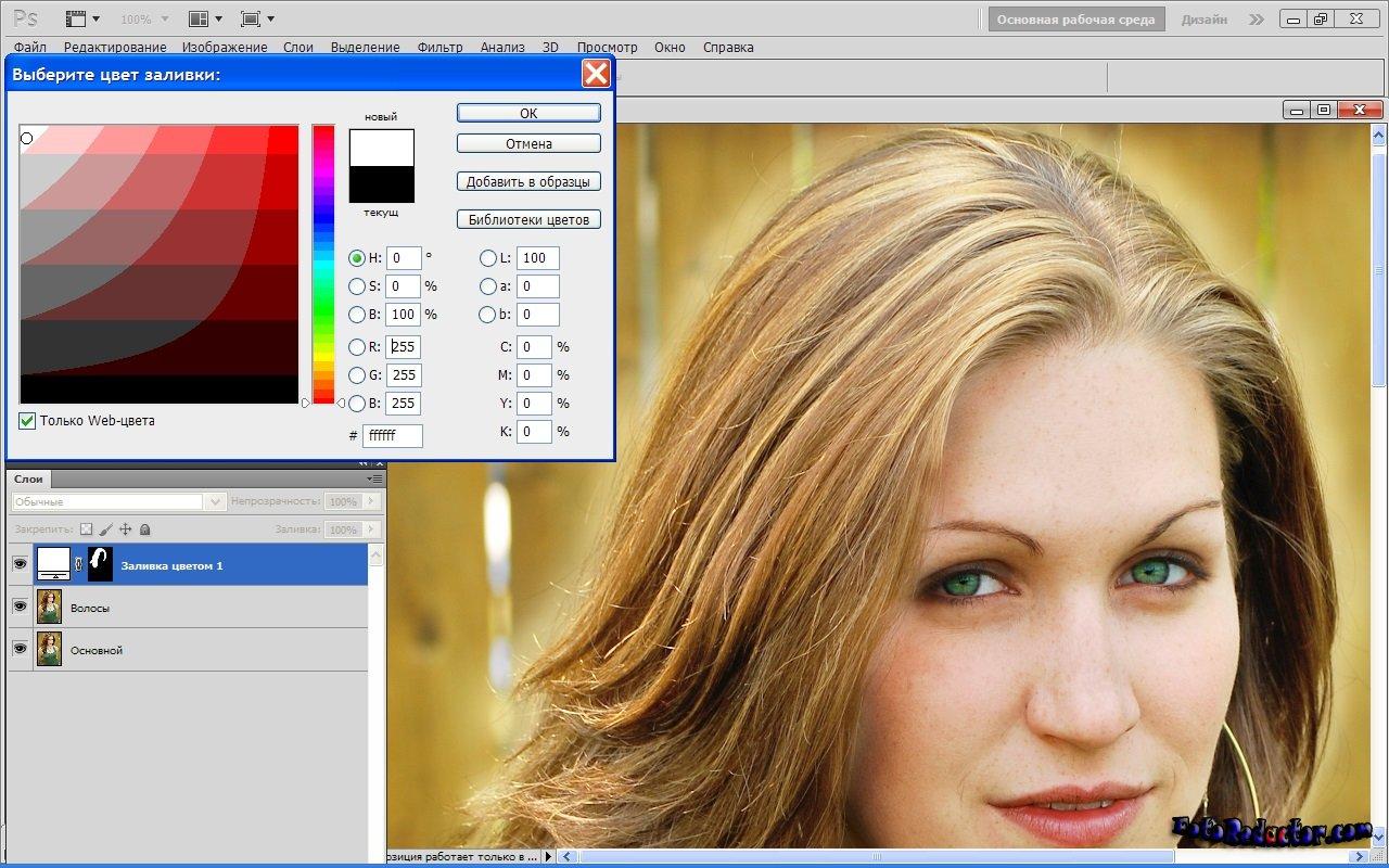поменять цвет волос онлайн на фото
