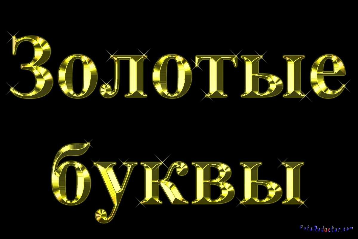 Как сделать золотые буквы фото 187