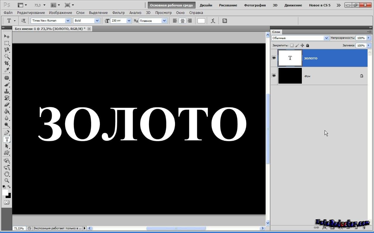 Как сделать золотые буквы фото 790