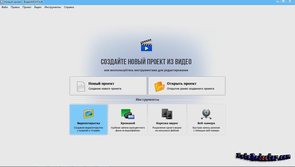 Программы для монтажа видео на русском скачать бесплатно.